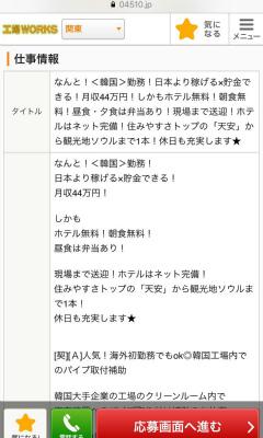 DMZzRt4VoAAVjvX韓国の悪口を書いて50円