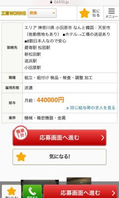 DMZzRtDUMAA_zX6韓国の悪口を書いて50円