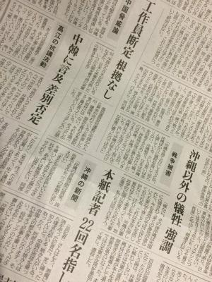 DPiHHhBUQAET8ITこの2〜3週間分の沖縄