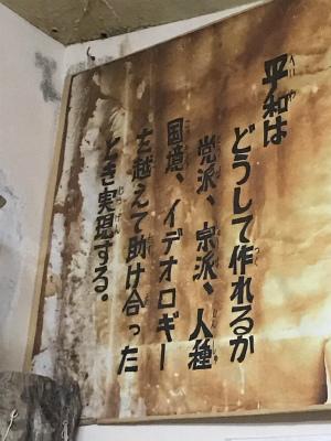 DRaLZ-EVQAsSjf6阿波根昌鴻さんの言葉