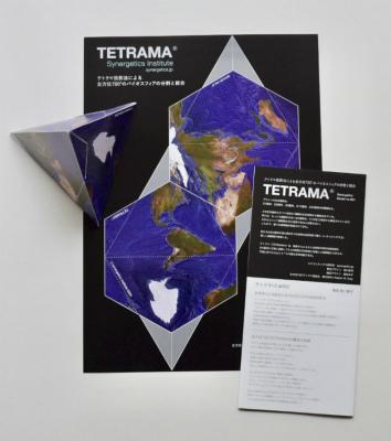 image1「テトラマ」