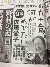 九十歳。何がめでたい 佐藤愛子 豊川 御津 花屋 花夢