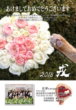 年賀状 謹賀新年 あけましておめでとうございます 豊川 御津 花屋 花夢