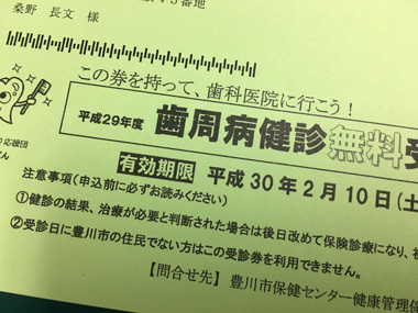 歯医者 歯科検診 虫歯 豊川 御津 花屋