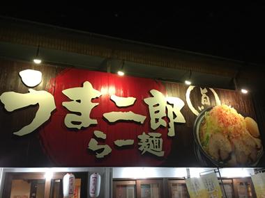 ラーメン うま二郎 豊川 花屋 花夢