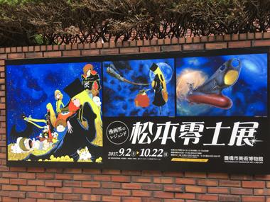 松本零士 豊橋美術館 宇宙戦艦ヤマト 銀河鉄道999 花屋 花夢