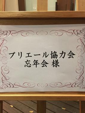 プリエール 結婚式 豊川 御津 花屋 花夢