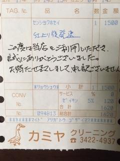 170920_twopiece1