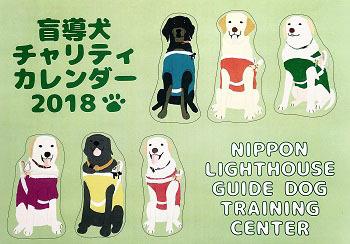 盲導犬チャリティーカレンダー