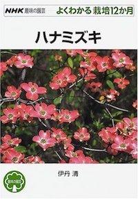 G-hanamizuki.jpg