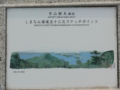 しまなみ海道 (10)