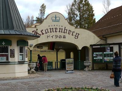 ドイツの森 (3)