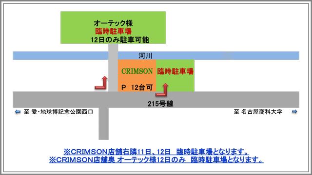 CRIMSON臨時駐車場地図