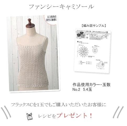 1813フラックスCキャミソール編み図プレゼント