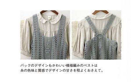 1841ピエロラミー100模様編みのベスト後ろ