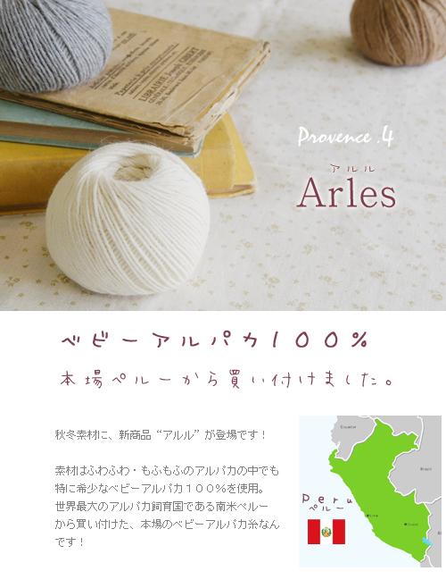 1897ピエロアルル中細