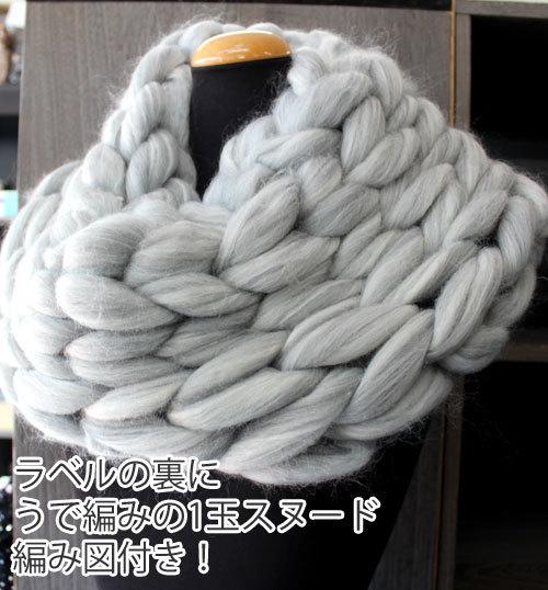 1908コーダ内藤商事armarmuうで編みスヌード