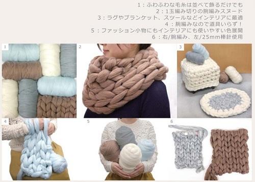 1908コーダ内藤商事armarmuうで編みスヌード2