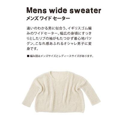 1920ピエロマコンメンズワイドセーター2