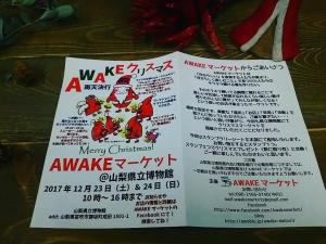 awakeクリスマス1