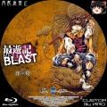 最遊記_RELOAD_BLAST_2c_BD