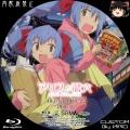 アリスと蔵六_BD-BOX_4a_BD