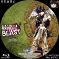 最遊記_RELOAD_BLAST_4c_BD