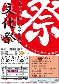fucyu-keimusyo2018_01.jpg