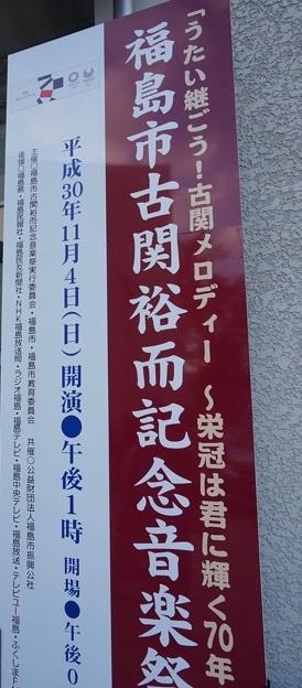 古関裕而記念コンサート