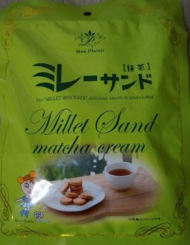 ミレーサンド抹茶