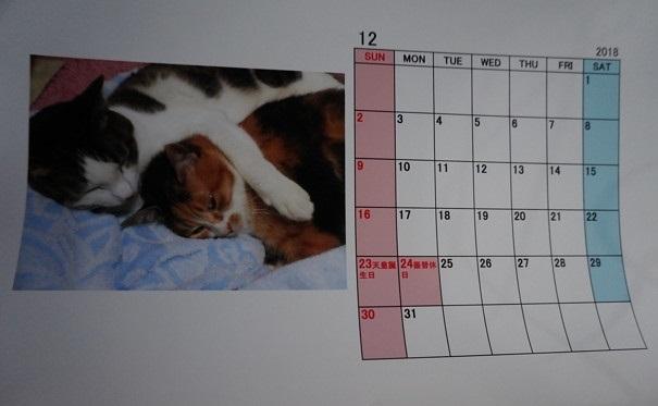2018.12のカレンダー