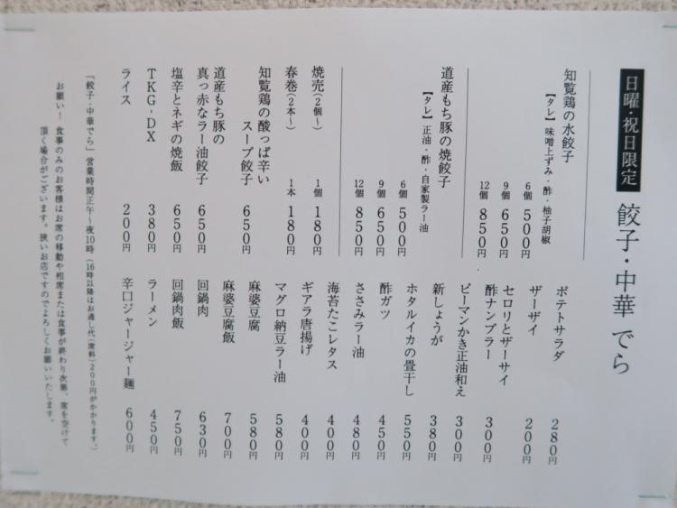 IMG_0572_2017123010082152f.jpg