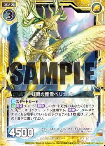 虹翼の鹿霊ペリュトン