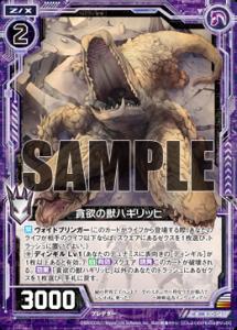 貪欲の獣ハギリッヒ