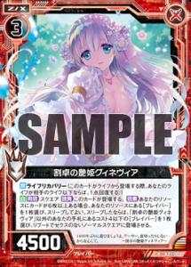 割卓の艶姫グィネヴィア