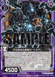 打ち砕きの黒獣ゼートルマン