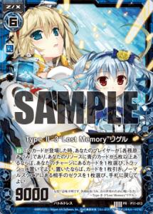 """Type.II-3 """"Lost Memory"""" リゲル"""