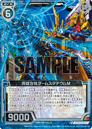 B23-033「英雄合体ダームスタチウムM」