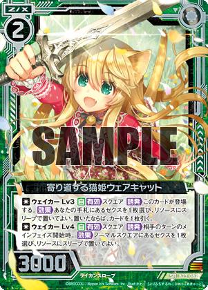 B23-082「寄り道する猫姫ウェアキャット」