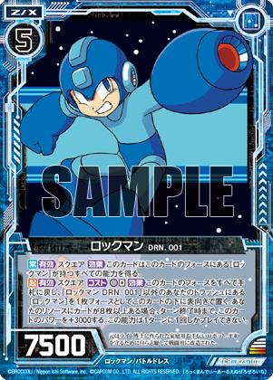ロックマン DRN.001