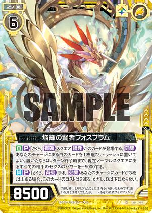 焔輝の賢者フォスフラム
