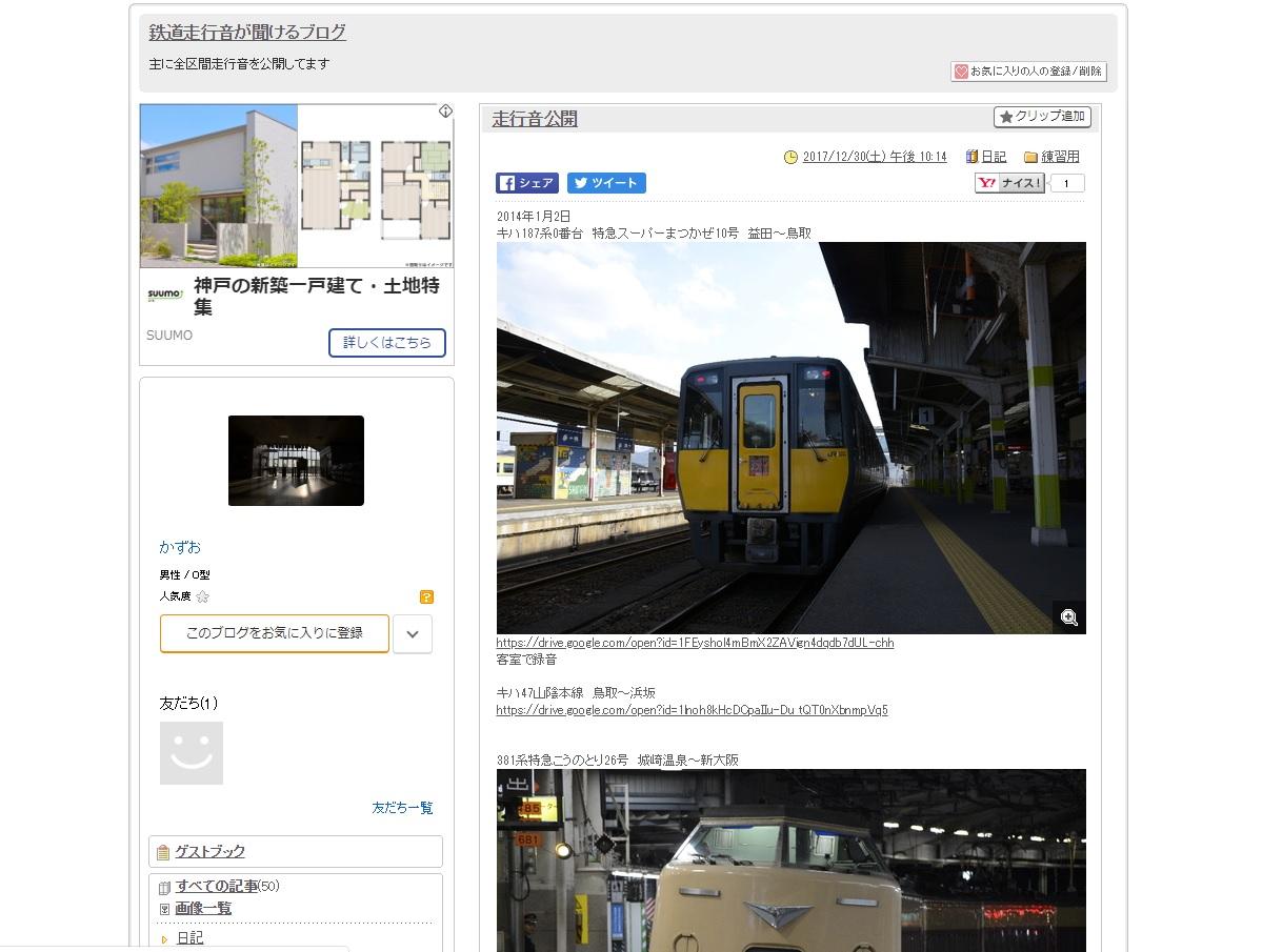 鉄道走行音が聞けるブログ