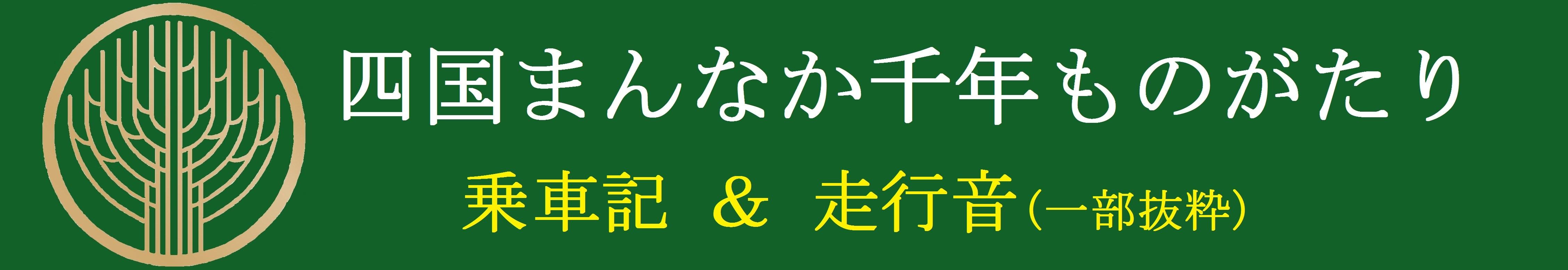 shikoku-mannaka.jpg