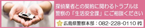 探偵業法は広島県警察本部