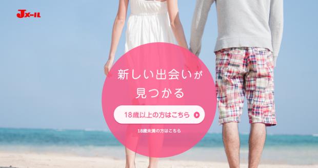 ミントCJメールの自動ログインが便利だね【優良出会い系サイト】-e1479267036825