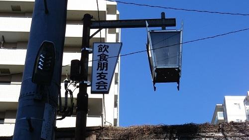 藤沢市 飲食盟友会