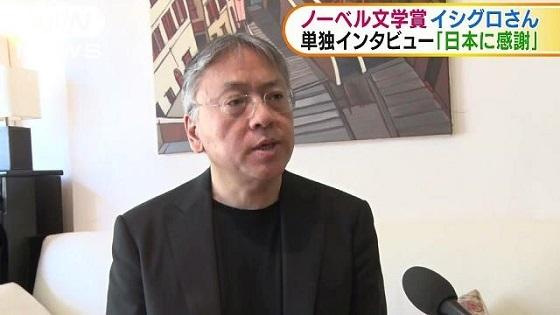 ノーベル文学賞の受賞が決まったカズオ・イシグロ氏「日本と日本人に非常に感謝」