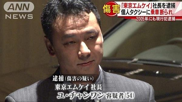 タクシー社長がタクシー運転手に…乗車巡り暴行疑い「ジャップ!」と叫び暴力を振るうMKタクシー社長ユ・チャンワンがまた現行犯逮捕!また社長辞任