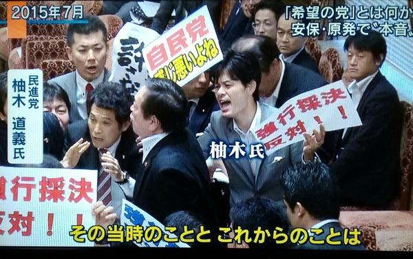 4 9月29日 テロ朝「報道ステーション」岡山4区の柚木道義