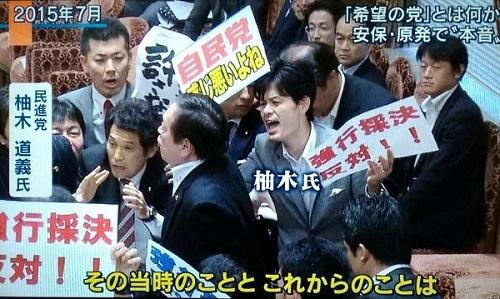 9月29日 テロ朝「報道ステーション」岡山4区の柚木道義